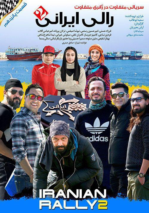 دانلود قسمت پانزدهم 15 سریال رالی ایرانی 2