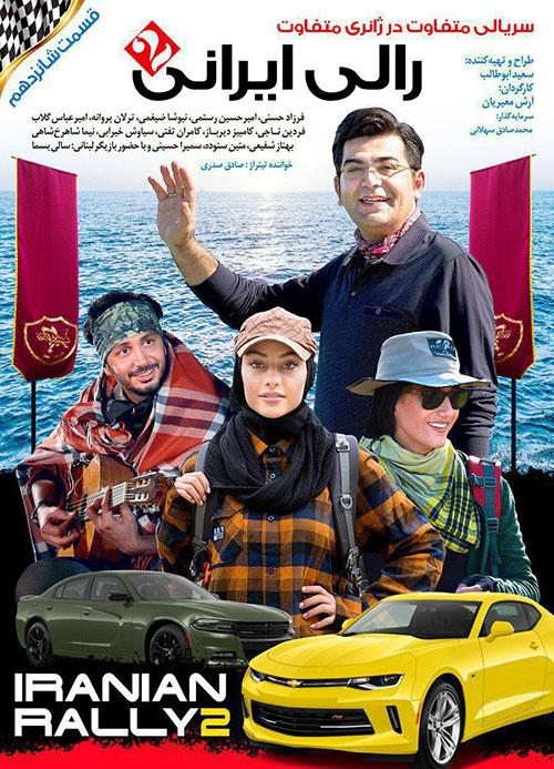 دانلود قسمت شانزدهم 16 سریال رالی ایرانی 2