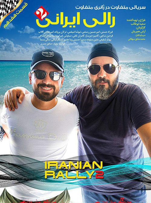 دانلود قسمت هفدهم 17 سریال رالی ایرانی 2