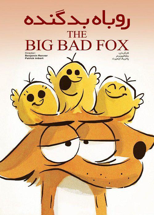 دانلود دوبله فارسی انیمیشن روباد بد گنده The Big Bad Fox and Other Tales 2017