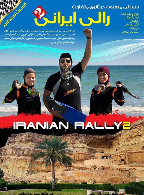 دانلود قسمت هجدهم 18 سریال رالی ایرانی 2