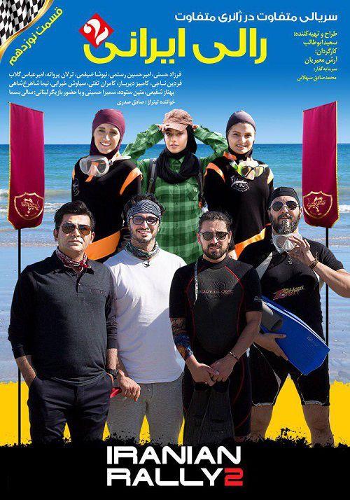 دانلود قسمت نوزدهم رالی ایرانی 2