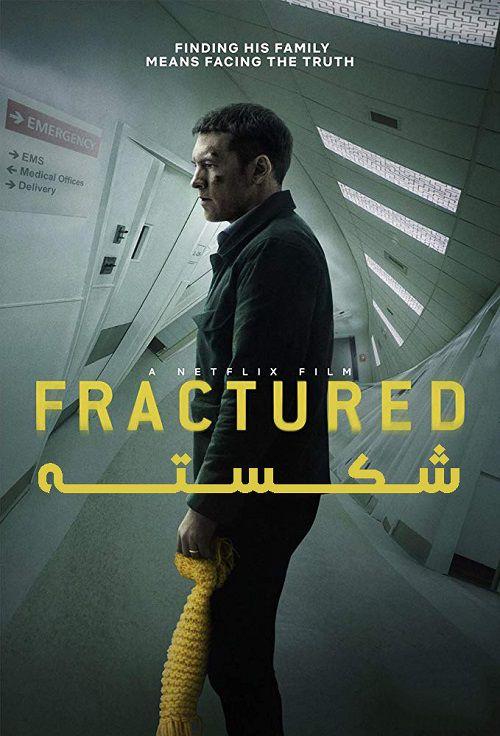 دانلود فیلم شکسته Fractured 2019