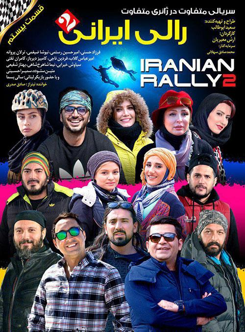دانلود قسمت بیستم رالی ایرانی 2