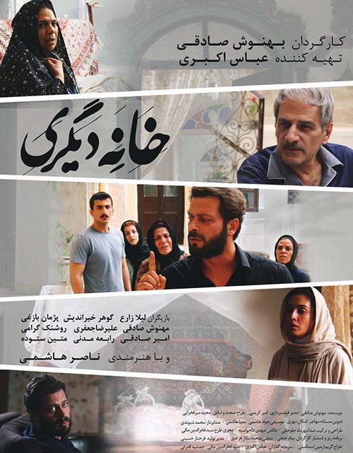 دانلود فیلم خانه دیگری با لینک مستقیم و کیفیت عالی