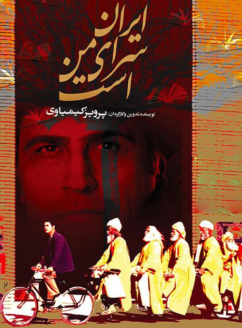 دانلود فیلم ایران سرای من است