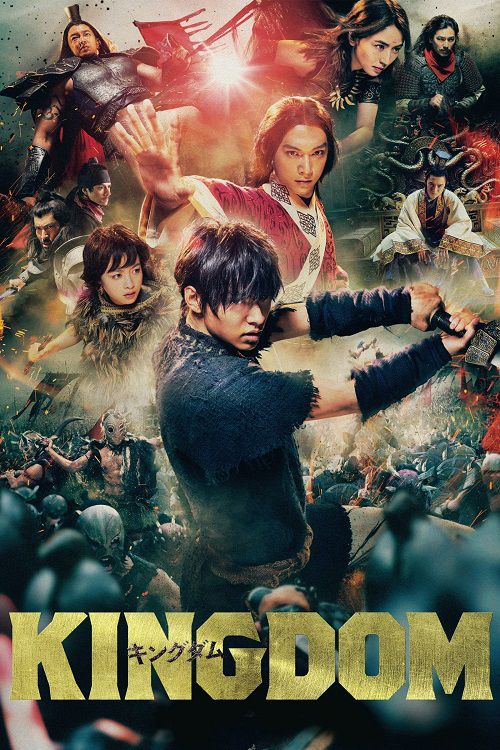 دانلود فیلم Kingdom 2019 پادشاهی