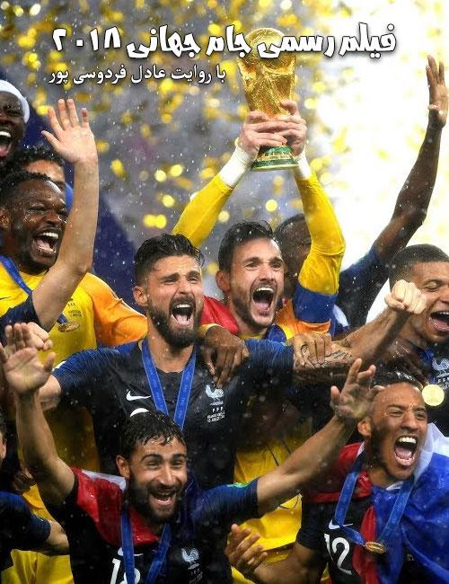 دانلود فیلم رسمی جام جهانی 2018 با روایت عادل فردوسی پور