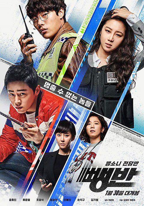 دانلود فیلم Hit-and-Run Squad 2019