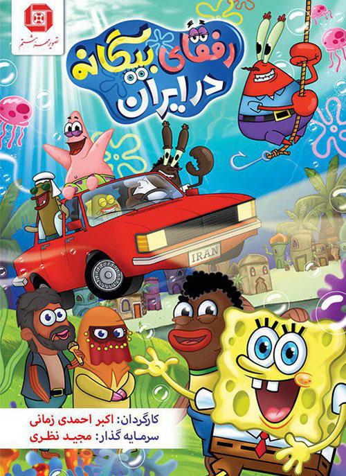 دانلود انیمیشن باب اسفنجی: رفقای بیگانه در ایران