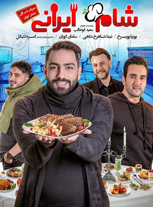 دانلود شام ایرانی فصل نهم شب اول به میزبانی سامان گوران