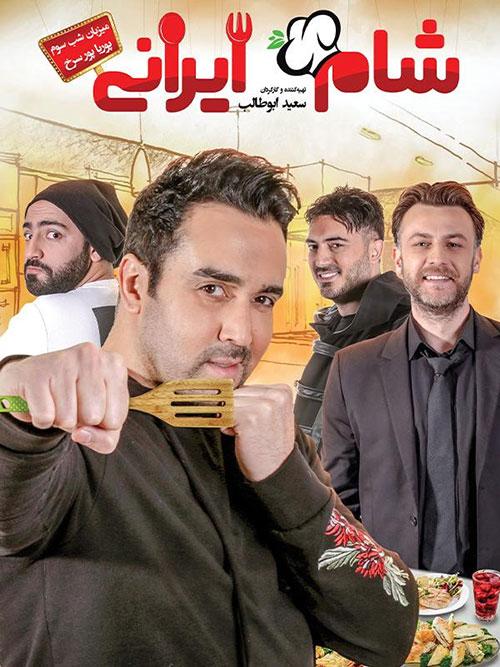 دانلود شام ایرانی فصل نهم شب سوم پوریا پورسرخ