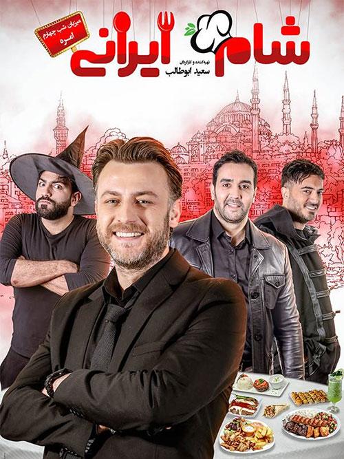 دانلود شام ایرانی فصل نهم شب چهارم به میزبانی امره تتیکل
