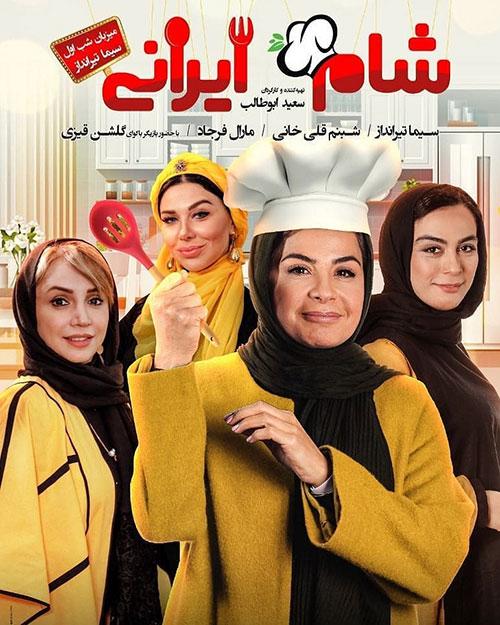 دانلود شام ایرانی فصل دهم شب اول به میزبانی سیما تیر انداز