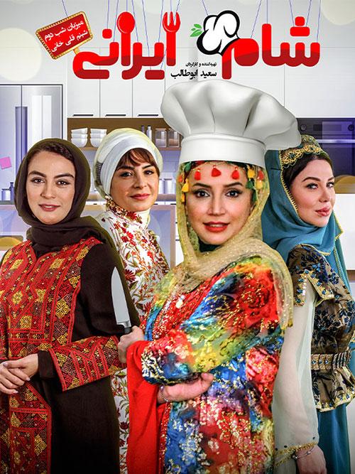 دانلود شام ایرانی فصل دهم شب دوم به میزبانی شبنم قلی خانی
