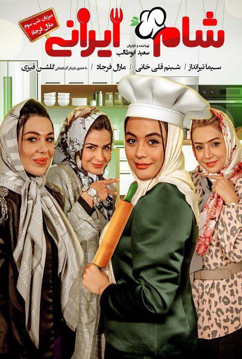 دانلود شام ایرانی فصل دهم شب سوم به میزبانی مارال فرجاد