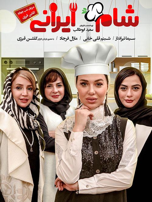 دانلود شام ایرانی فصل دهم شب چهارم به میزبانی گلشن قیزی