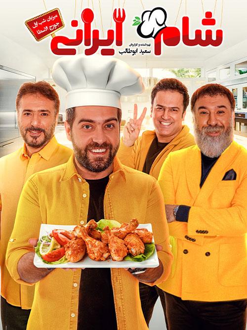 دانلود شام ایرانی فصل یازدهم شب اول به میزبانی جورج اوسطا