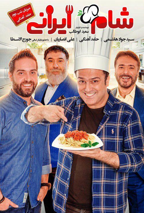 دانلود شام ایرانی شب دوم به میزبانی حامد آهنگی