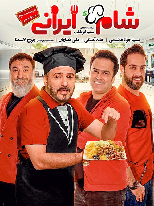 دانلود شام ایرانی شب سوم به میزبانی سید جواد هاشمی