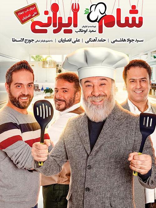 دانلود شام ایرانی شب چهارم به میزبانی علی انصاریان