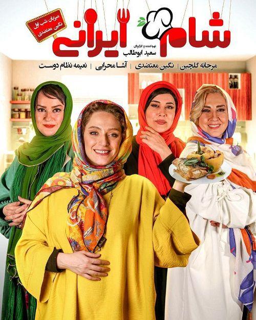دانلود شام ایرانی شب اول به میزبانی نگین معتضدی