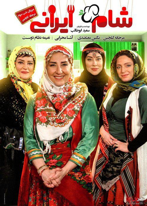 دانلود شام ایرانی شب سوم به میزبانی مرجانه گلچین