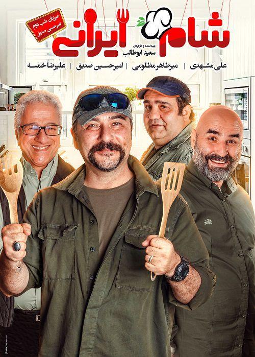 دانلود شام ایرانی شب دوم به میزبانی امیرحسین صدیق