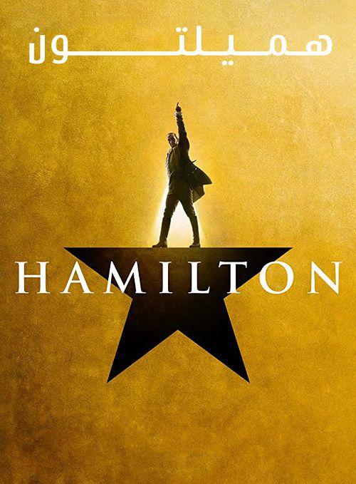 دانلود فیلم Hamilton 2020