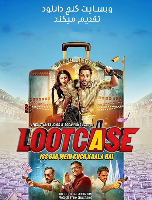 دانلود فیلم Lootcase 2020