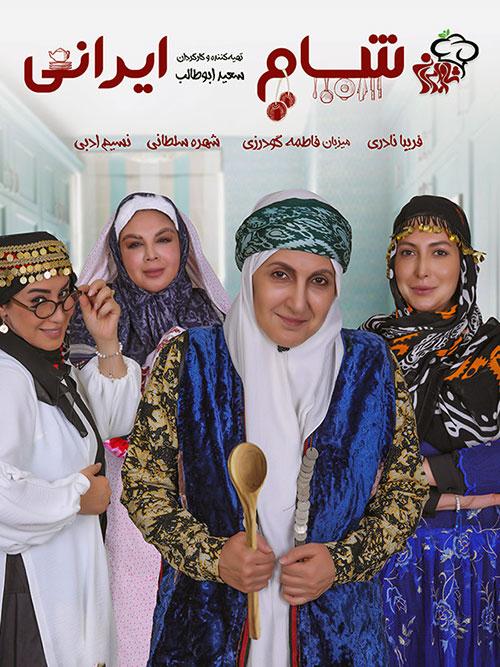 دانلود شام ایرانی شب دوم به میزبانی فاطمه گودرزی