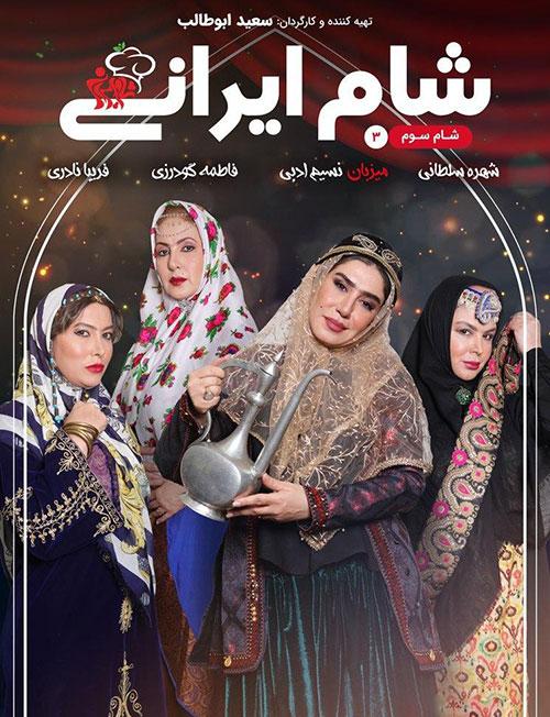 دانلود شام ایرانی شب سوم به میزبانی نسیم ادبی