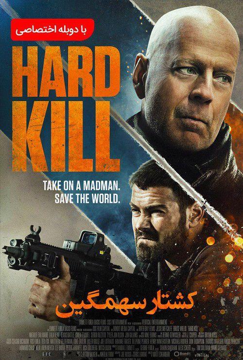 دانلود دوبله فارسی فیلم کشتار سهمگین Hard Kill 2020