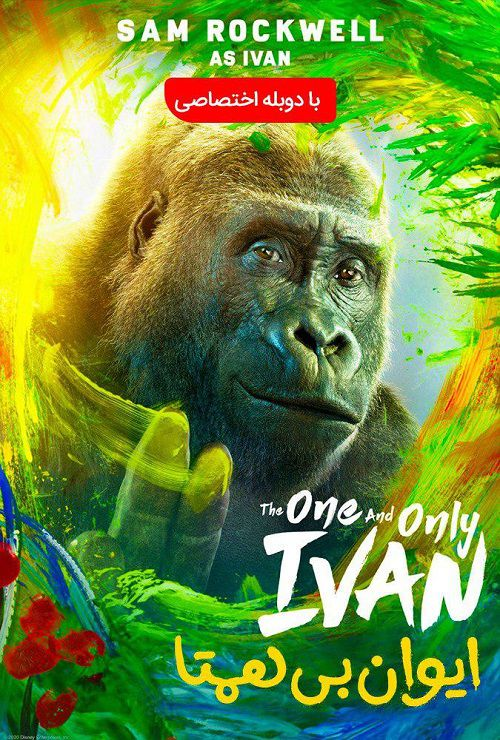 دانلود دوبله فارسی فیلم ایوان بی همتا The One and Only Ivan 2020