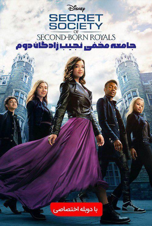 دانلود دوبله فارسی فیلم Secret Society of Second Born Royals 2020