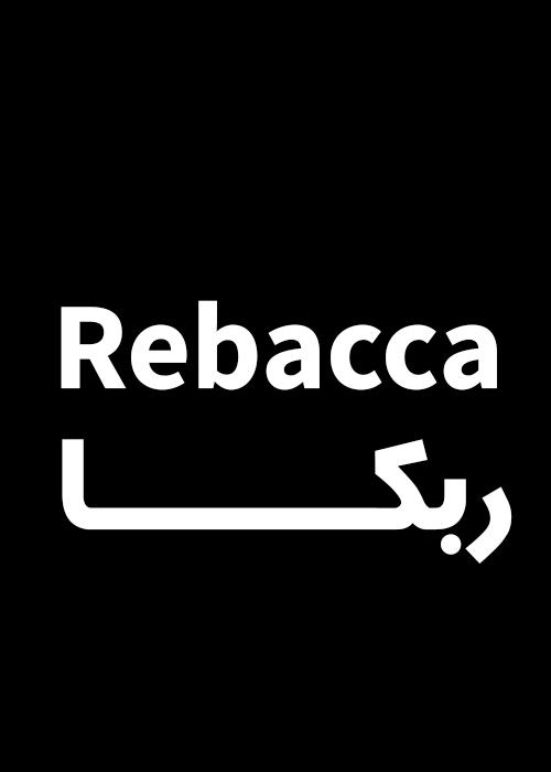 دانلود فیلم Rebecca 2020