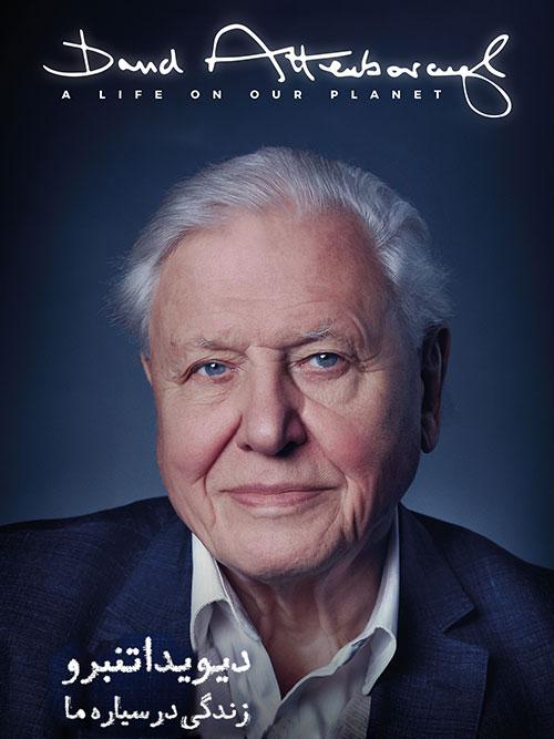 دانلود دوبله فارسی مستند David Attenborough: A Life on Our Planet 2020