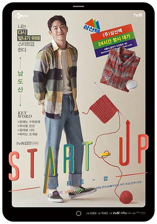 دانلود سریال کره ای Start-Up