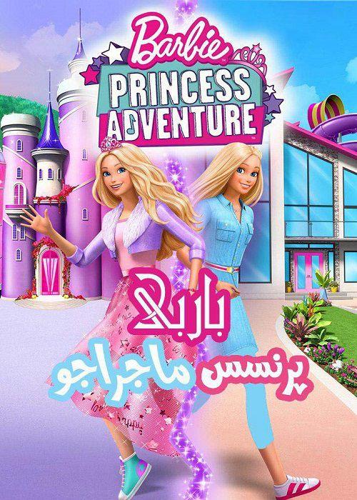 دانلود انیمیشن باربی ماجراجویی پرنسس با دوبله فارسی Barbie Princess Adventure 2020