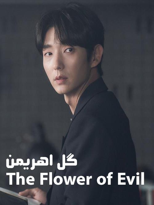 دانلود سریال گل اهریمن با زیرنویس فارسی The Flower of Evil