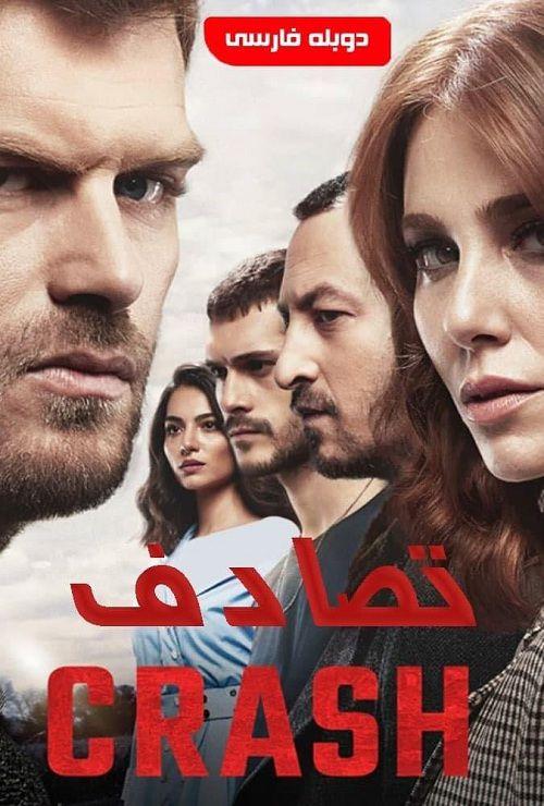 دانلود سریال ترکیه ای تصادف با دوبله فارسی Carpisma (Crash)