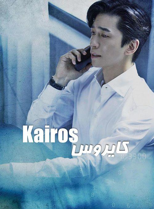 دانلود سریال Kairos 2020