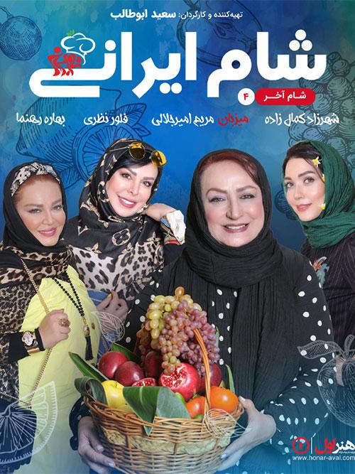 دانلود شام ایرانی به میزبانی مریم امیرجلالی شب چهارم سری هشتم