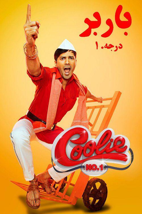 دانلود فیلم باربر درجه 1 Coolie No. 1 2020