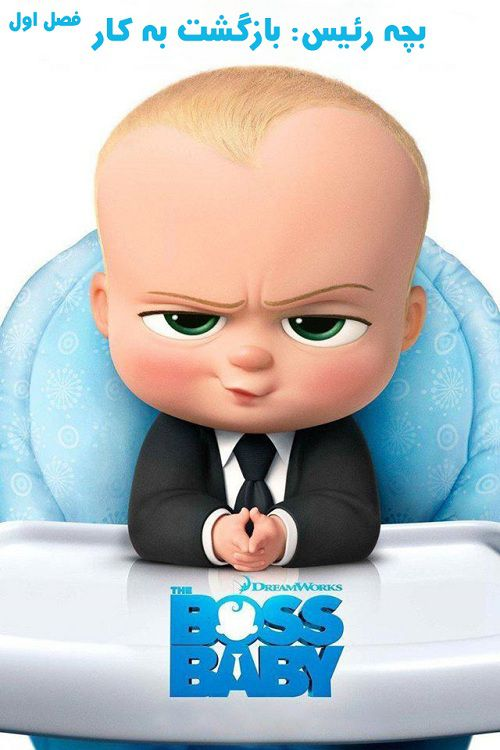 دانلود فصل اول انیمیشن بچه رئیس: بازگشت به کار با دوبله فارسی The Boss Baby: Back in Business