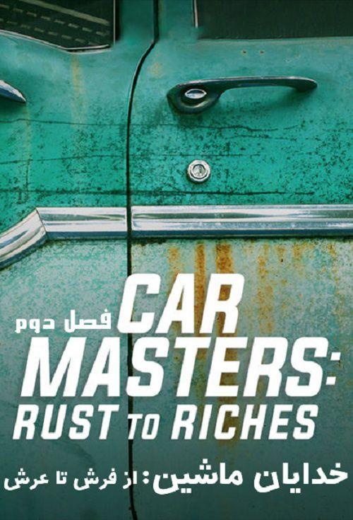 دانلود فصل دوم مستند خدایان ماشین: از فرش تا عرش Car Masters: Rust to Riches