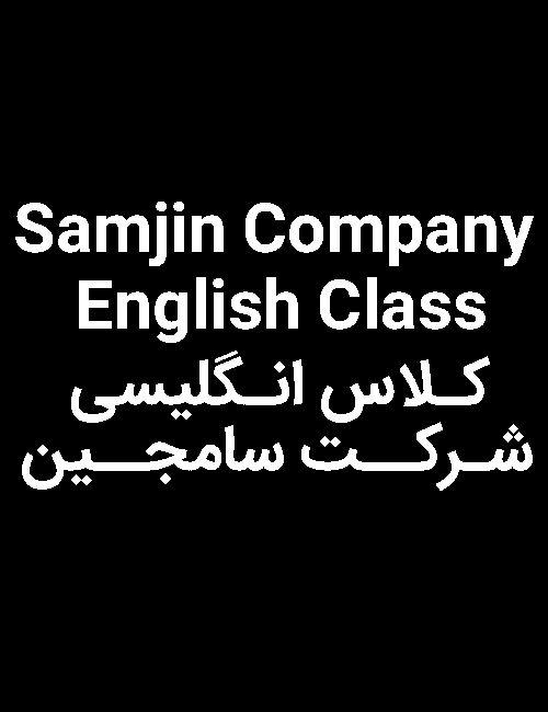 دانلود فیلم Samjin Company English Class 2020