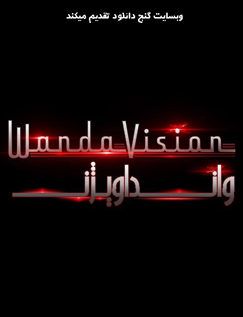 دانلود فصل اول سریال وانداویژن WandaVision