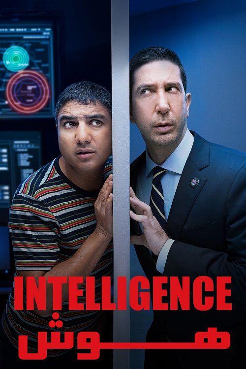 دانلود فصل اول سریال هوش Intelligence