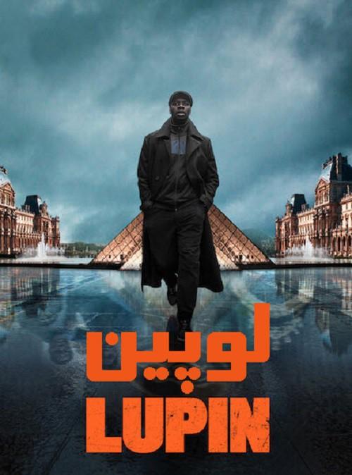 دانلود فصل اول سریال لوپین Lupin 2021